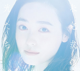 Haruka Fukuhara (福原遥) - Mikansei na Hikaritachi (未完成な光たち) lyrics lirik 歌詞 terjemahan kanji romaji indonesia english translation detail single CD DVD tracklist Anime BORUTO: NARUTO NEXT GENEEATIONS (ブラッククローバー) 10th ending theme song
