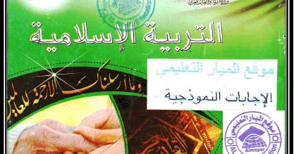 كتاب توضيح العقيدة الإسلامية pdf