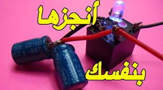 كيفية صنع فلاشر من أدوات بسيطة