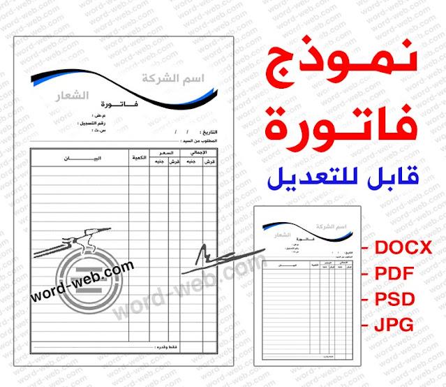 نموذج فاتورة فارغة word pdf DOCX PSD تحميل فواتير جاهزة للتعديل