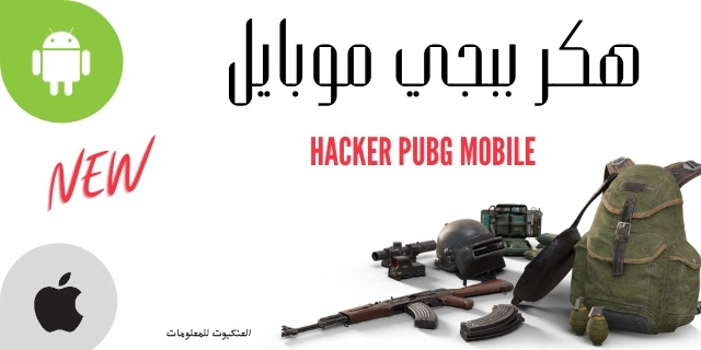 هكر pubg mobile : pubg mobile hacking ios vs pubg hack-apk-هل تهكير ببجي للايفون — افضل من هاك ببجى موبايل أندرويد