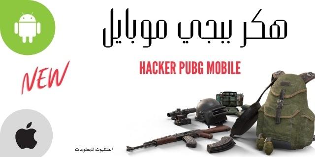 هكر pubg mobile : هل تهكير ببجي للايفون — افضل من هاك ببجى موبايل أند رويد .