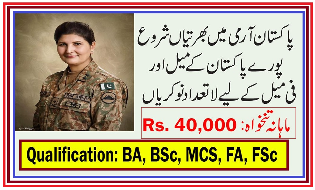 Pak Army Jobs 2019 Latest Apply Online And Join Pak Army As