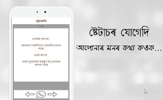 Collection and Download Links of Assamese status for Whatsapp, Facebook 2019