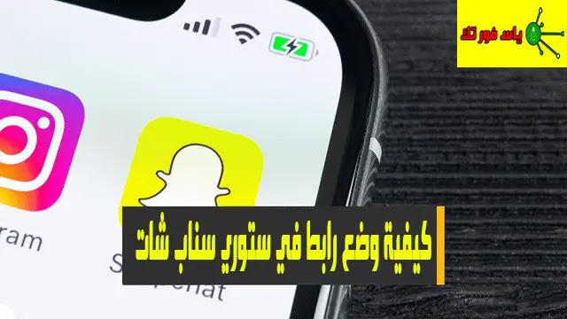 كيفية وضع رابط في ستوري سناب شات Snapchat story