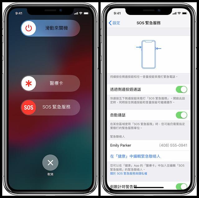 iphone 按五下 求救 SOS 影片 設定