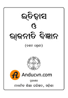 Odia 10th Class History & Political Science Textbook Pdf File For Free