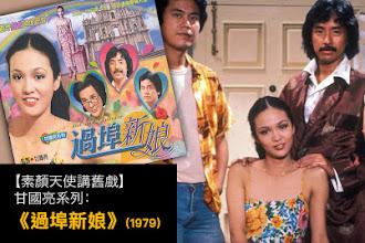 【素顏天使講舊戲】甘國亮系列:《過埠新娘》(1979)