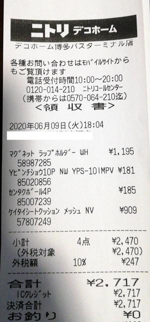 ニトリデコホーム 博多バスターミナル店 2020/6/9のレシート