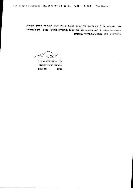 הודעת הסנגוריה הציבורית על הפסקת ייצוג רטרואקטיבית של לורי שם טוב בהליך המעצר - 28.08.2018