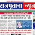Rajputana News daily epaper 3 October 2020 Newspaper