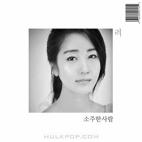 REO – 소주한사람 – Single
