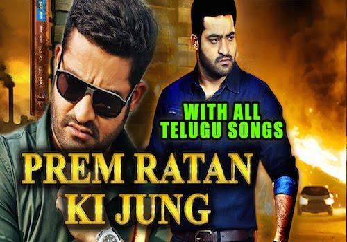 Prem Ratan Ki Jung 2015 Hindi Dubbed