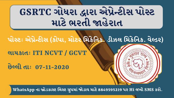 Apprentice Bharti – GSRTC Godhara Recruitment