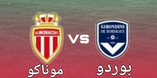 بوردو ضد موناكو -بوردو - موناكو - بوردو وموناكو - الدوري الفرنسي