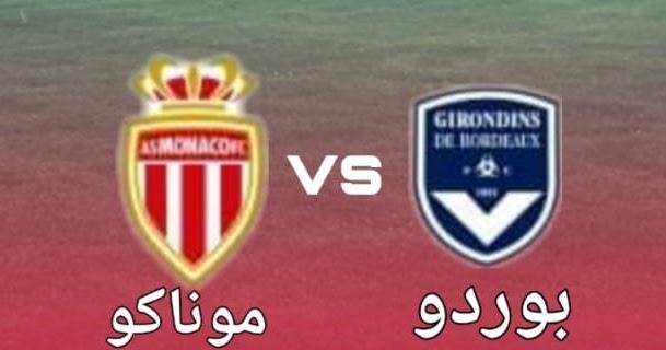 """موعد مباراة بوردو ضد موناكو والقنوات الناقلة """"الدوري الفرنسي"""""""