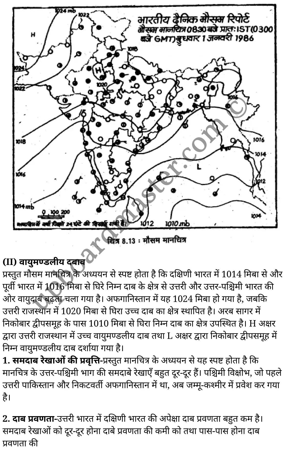 कक्षा 11 भूगोल  व्यावहारिक कार्य अध्याय 8  के नोट्स  हिंदी में एनसीईआरटी समाधान,   class 11 geography chapter 8,  class 11 geography chapter 8 ncert solutions in geography,  class 11 geography chapter 8 notes in hindi,  class 11 geography chapter 8 question answer,  class 11 geography  chapter 8 notes,  class 11 geography  chapter 8 class 11 geography  chapter 8 in  hindi,   class 11 geography chapter 8 important questions in  hindi,  class 11 geography hindi  chapter 8 notes in hindi,   class 11 geography  chapter 8 test,  class 11 geography  chapter 8 class 11 geography  chapter 8 pdf,  class 11 geography chapter 8 notes pdf,  class 11 geography  chapter 8 exercise solutions,  class 11 geography  chapter 8, class 11 geography  chapter 8 notes study rankers,  class 11 geography  chapter 8 notes,  class 11 geography hindi  chapter 8 notes,   class 11 geography chapter 8  class 11  notes pdf,  class 11 geography  chapter 8 class 11  notes  ncert,  class 11 geography  chapter 8 class 11 pdf,  class 11 geography chapter 8  book,  class 11 geography chapter 8 quiz class 11  ,     11  th class 11 geography chapter 8    book up board,   up board 11  th class 11 geography chapter 8 notes,  class 11 Geography  Practical Work chapter 8,  class 11 Geography  Practical Work chapter 8 ncert solutions in geography,  class 11 Geography  Practical Work chapter 8 notes in hindi,  class 11 Geography  Practical Work chapter 8 question answer,  class 11 Geography  Practical Work  chapter 8 notes,  class 11 Geography  Practical Work  chapter 8 class 11 geography  chapter 8 in  hindi,   class 11 Geography  Practical Work chapter 8 important questions in  hindi,  class 11 Geography  Practical Work  chapter 8 notes in hindi,   class 11 Geography  Practical Work  chapter 8 test,  class 11 Geography  Practical Work  chapter 8 class 11 geography  chapter 8 pdf,  class 11 Geography  Practical Work chapter 8 notes pdf,  class 11 Geography  Practical Work  chapter 8 exercise solutions,  class 1