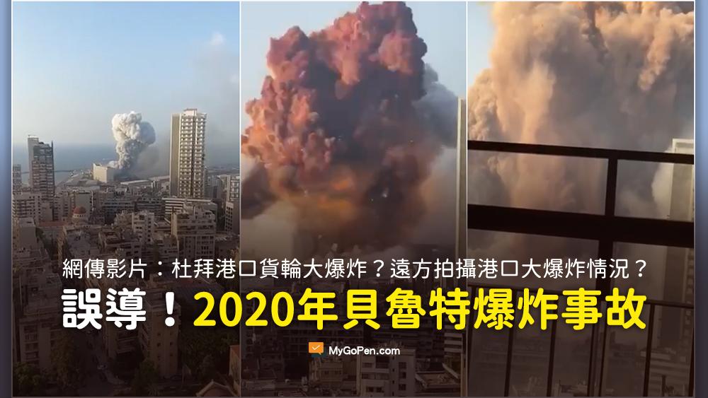 杜拜港口貨輪大爆炸 影片 謠言