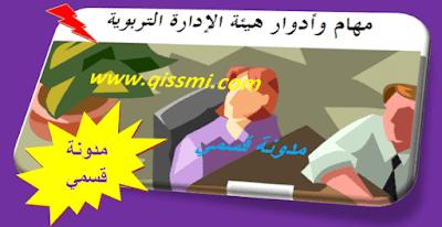 دليل مهام الإدارة التربوية