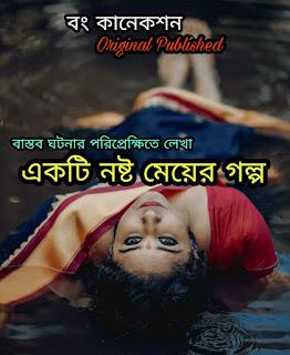 একটি নষ্ট প্রেমের গল্প - Bengali Emotional Sad Story