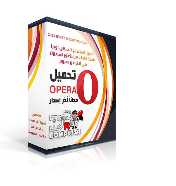 تحميل المتصفح السريع أوبرا - Opera آخر إصدار مجانا رابط مباشر