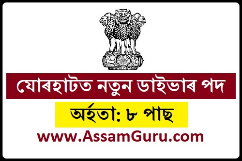 jorhat-recruitment-district-and-Sessions-Judge