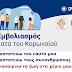 Έκκληση του Δήμου Ηγουμενίτσας για επιτάχυνση των εμβολιασμών
