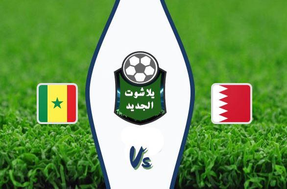 نتيجة مباراة البحرين والسنغال اليوم الخميس 27-02-2020 كأس العرب