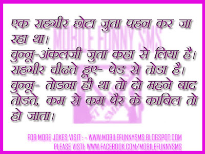 FUNNY JOKES, SANTA BANTA JOKES, HUSBAND WIFE JOKES, NAUGHTY JOKES, SHORT FUNNY JOKES, PUNJABI JOKES, CUTE JOKES, CHUTKULE