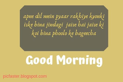 best good morning images with love quotes in hindi,good morning quotesinspirationalin hinditext,good morning quotes in hindifor whatsapp,good morning in hindi images,good morning quotes in hindifont,good morning images in hindi,goodmorning quotes in hindi2018,goodmorning imagesfor whatsappin hindi