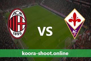 بث مباشر مباراة فيورنتينا وميلان اليوم بتاريخ 21/03/2021