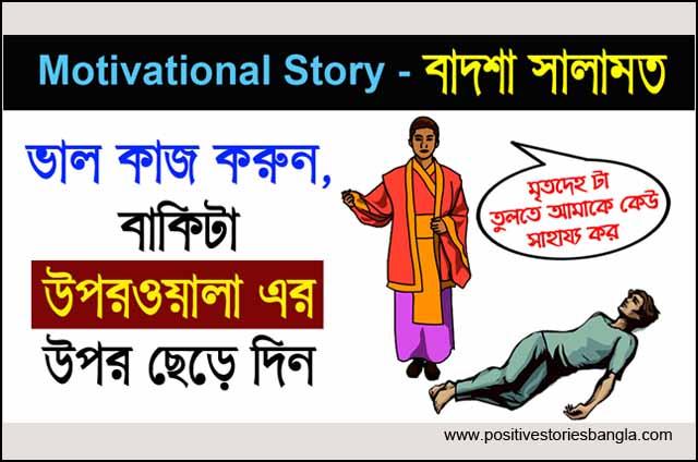 Positive story | ভাল কাজ করুন বাকিটা উপরওয়ালা এর উপর ছেড়ে দিন | life changing stories bangla