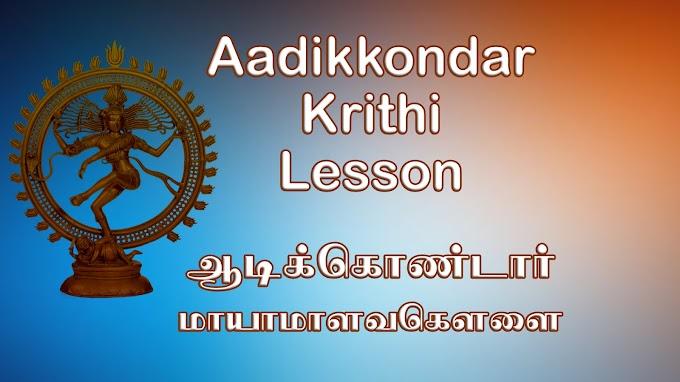 Aadikkondar - Krithi - Mayamalavagowlai - Lesson