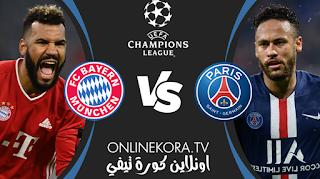 مشاهدة مباراة بايرن ميونخ وباريس سان جيرمان بث مباشر اليوم 13-04-2021 في دوري أبطال أوروبا