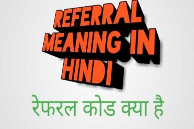 Referral meaning in hindi।रेफरल कोड क्या है