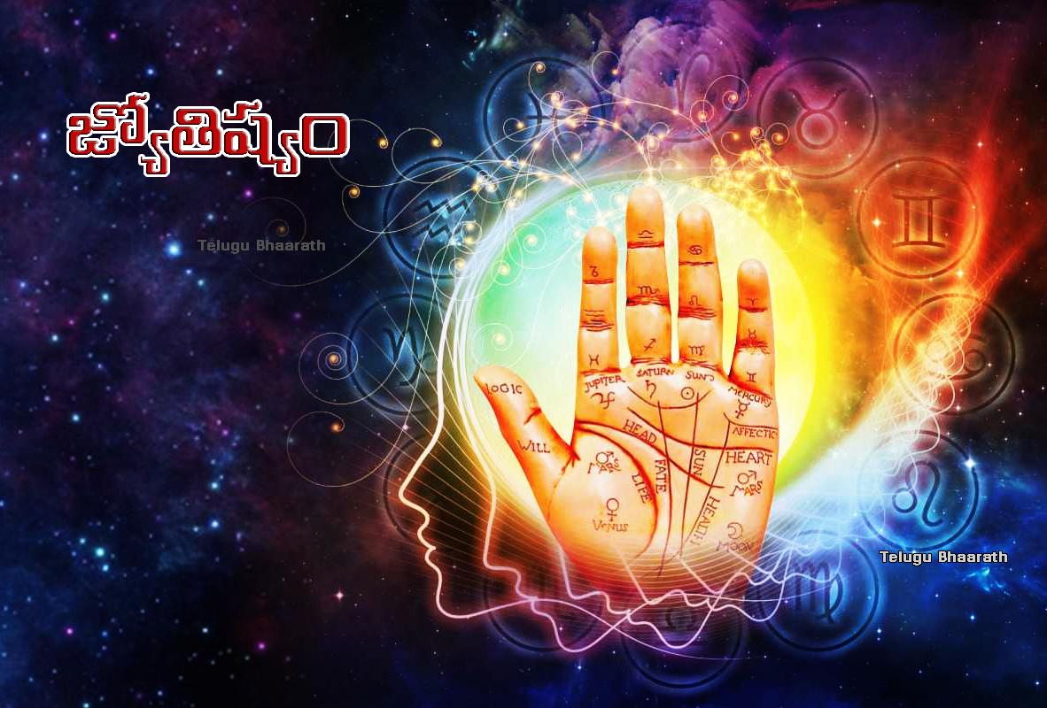 జాతకం, జ్యోతిష శాస్త్రం అంటే - Jaatakam, Jyotishyam