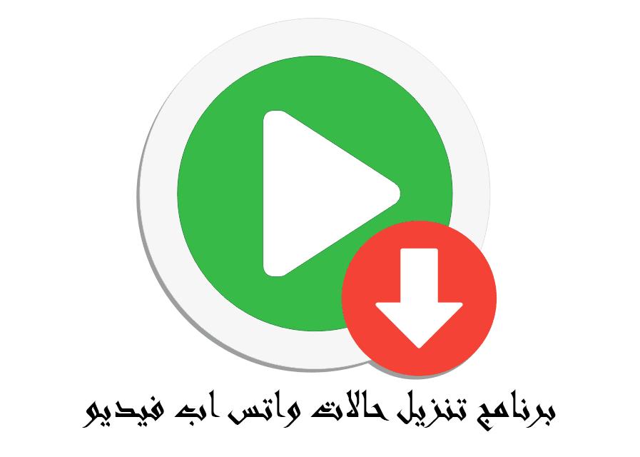برنامج تنزيل حالات واتس اب فيديو