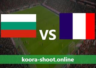 بث مباشر مباراة فرنسا وبلغاريا اليوم بتاريخ 08/06/2021 مباراة ودية