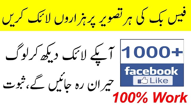 Facebook Liker App For Android