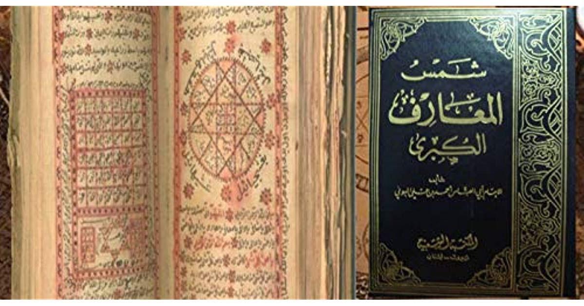 تحميل كتاب شمس المعارف الكبرى النسخة الاصلية Pdf