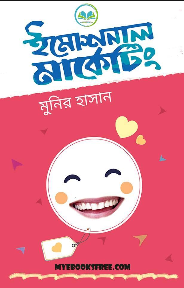 Bangla Emotional Marketing By Munir Hasan PDF
