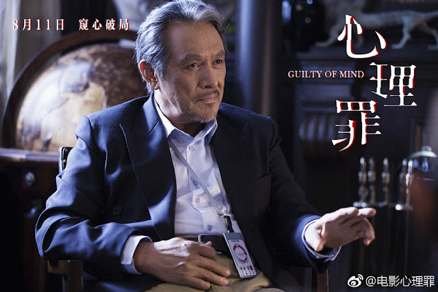 Guilty of Mind Chinese movie