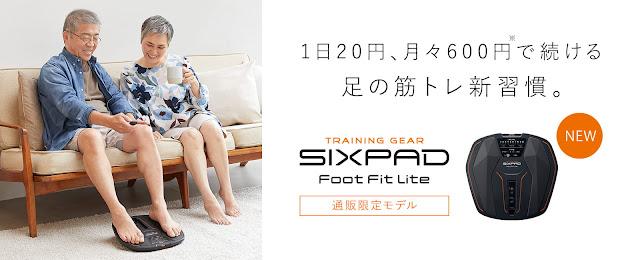 月々600円で始める足の筋トレ新習慣|SIXPADフットフィット