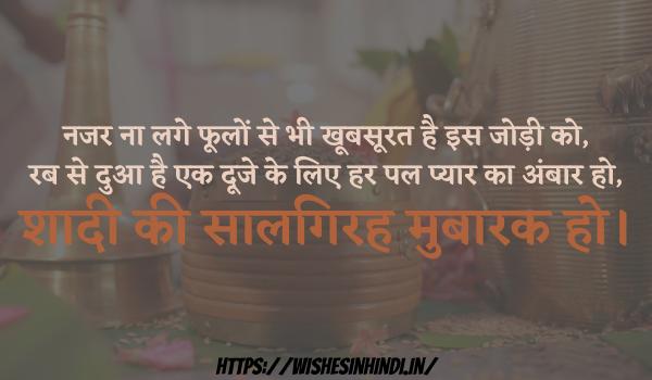 Happy Marriage Anniversary Wishes In Hindi