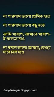 Sad shayari bangla photo