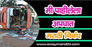 mi-pahilela-apghat-essay-in-marathi