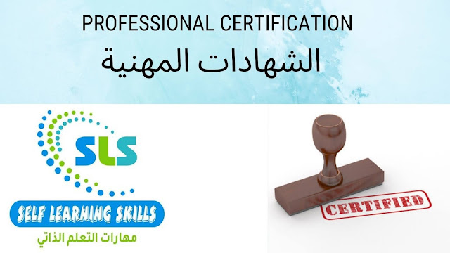 Professional certification    الشهادات المهنية