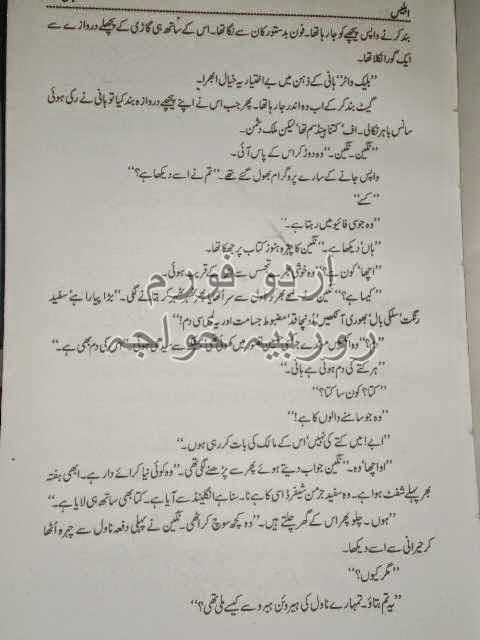 Nimra Ahmed Novel Guman Pdf
