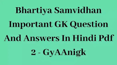 Bhartiya Samvidhan (भारतीय संविधान) Important GK Question And Answers In Hindi Pdf 2 - GyAAnigk