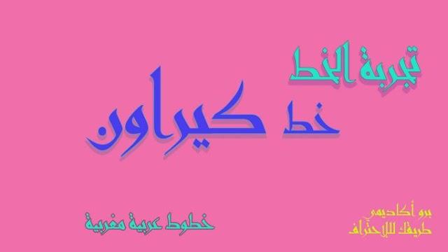 خطوط عربية 2019 - خطوط مغربية
